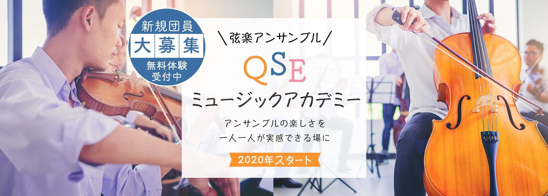 QSEミュージックアカデミー