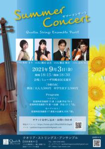 QSEサマーコンサート
